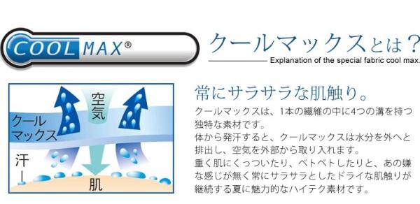coolmax_760