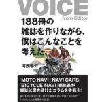MFA-VOICE01