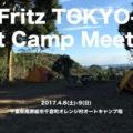 4/8-9 東京ベイ店キャンプミーティング