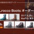4/29-30 Lroccoブーツオーダー会開催!