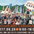 MOTO CAFE MEET in NAGAWA 2017出店のお知らせ