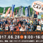 MOTO CAFE MEET in NAGAWA 2017出店のお知らせ